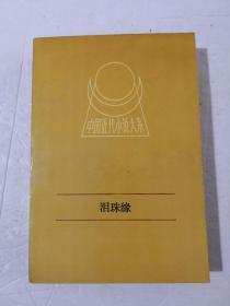 中国近代小说大系:泪珠缘