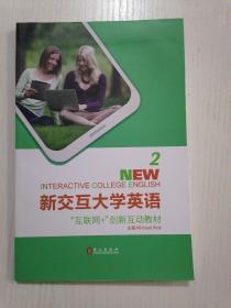 新交互大学英语2
