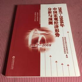 2007-2008年中国宏观经济形势分析与 预测