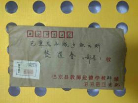 校园 实 寄封-巴东县教师进修学校