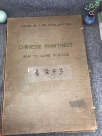 Museum of Fine Arts Boston CHINESE PAINTINGS HAN TO SUNG PERIODS 《波士顿美术馆藏中国绘画:汉至宋》  (品相看图)