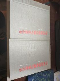 中国绘画收藏与鉴赏全书,上下卷