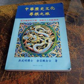 中华历史文化寻根之旅
