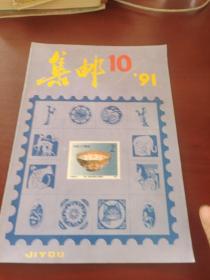 集邮1991. 10