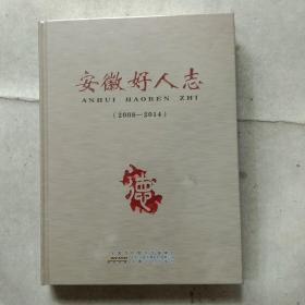 安徽好人志(2008一2014)