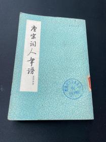 唐宋词人年谱(修订本)