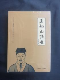 王船山语要(全新)