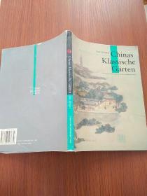 中国园林 : 德文
