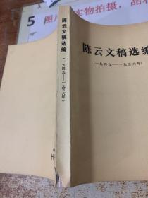 陈云文稿选编(一九四九—一九五六)  书角破损 有印章