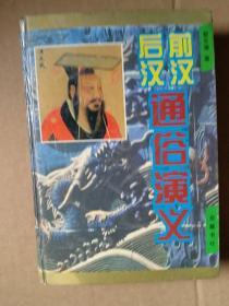 中国历代通俗演义(精装5册):前汉后汉、两晋南北史、唐史五代史、宋史元史、明史清史