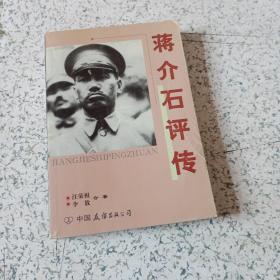 蒋介石评传(上)