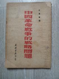 中国革命战争的战略问题(初版本)