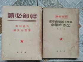 干部必读:马恩列斯思想方法论 共产主义运动中的左派幼稚病