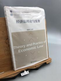 经济法理论与实务