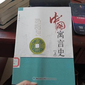 中国寓言史(上下)【馆藏书】