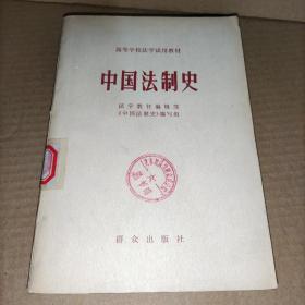 中国法治史 (馆藏实物图)