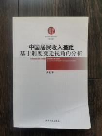 中国居民收入差距基于制度变迁视角的分析