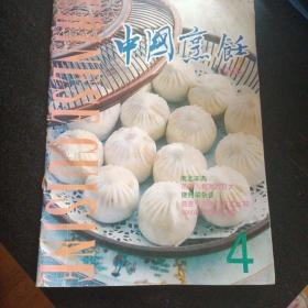 中国烹饪(1996年第4期)