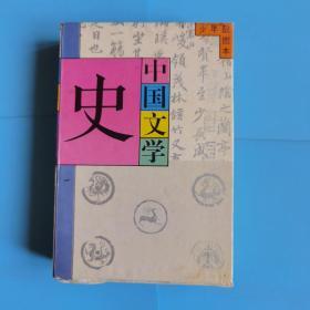 中国文学史 上中下(少年配图本)带函套