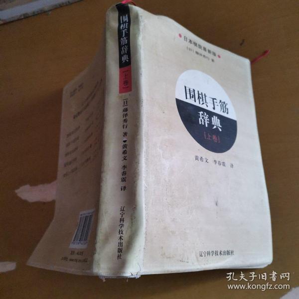 围棋手筋辞典(上卷)