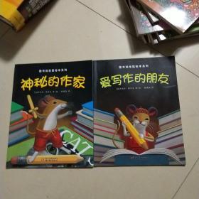 图书馆老鼠绘本系列: 神秘的作家+爱写作的朋友 (两本合售)