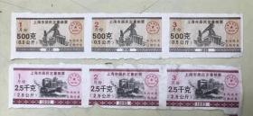 1993年上海市居民定量粮票:2.5千克(1月、2月、3月)、500克(1月、2月、3月)【各一张】