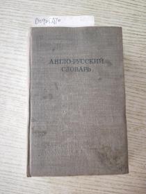 АНГЛОРУССКИЙ СЛОВАРЬ英俄词典布面精装36开1952版