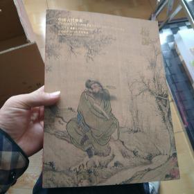 北京翰海2019秋季拍卖会 中国古代书画