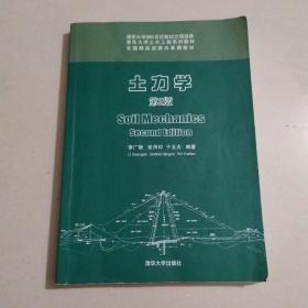 土力学、第二版