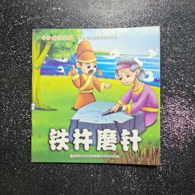 中华成语故事  铁杵磨针