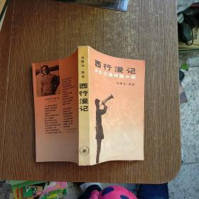 西行漫记(原名:红星照耀中国)一版一印  实物拍图  无勾画
