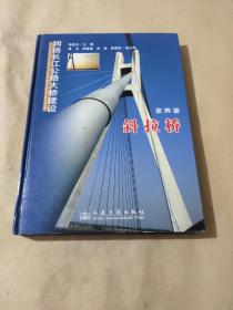 润扬长江公路大桥建设 第四册  斜拉桥