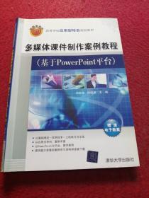 高等学校应用型特色规划教材:多媒体课件制作案例教程(基于PowerPoint平台)