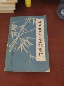 中国古代短篇小说选析