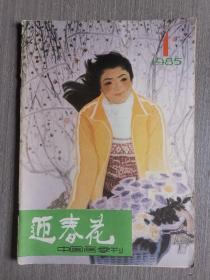 迎春花1985年第1期(总第19期)中国画季刊