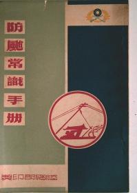 防台常识手册