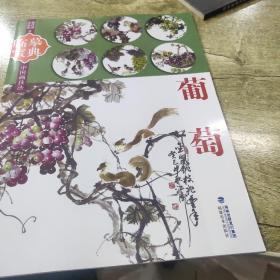 临摹宝典中国画技法:葡萄