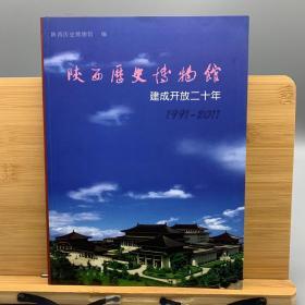 陕西历史博物馆建成开放二十年