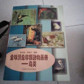 全球濒危珍稀动物画册.鸟类
