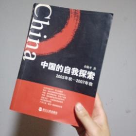 中国的自我探索(2002年秋-2007年秋)