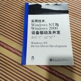 实用技术.Windows NT与Windows 2000设备驱动及开发