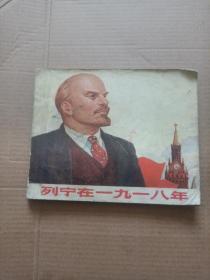 连环画  列宁在一九一八
