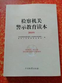 检察机关警示教育读本2018