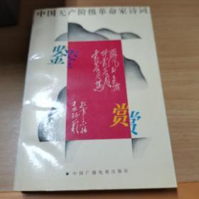 中国无产阶级革命家诗词鉴赏