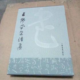 王伟平书法集  (王伟平签赠本)保真