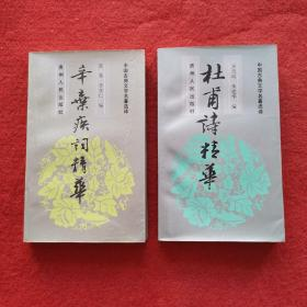 中国古典文学名著选译:杜甫诗精华,辛弃疾词精华(2本合售)