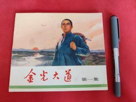 文革大开本连环画《金光大道》甲种本 40开  1973年1版1印