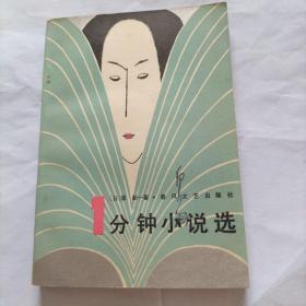1分钟小说选  日本小说