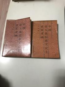 中国帝王皇后亲王公世系录(上、下)