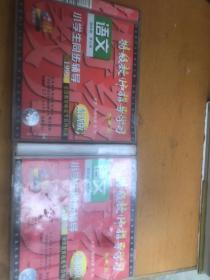 特级教师指导学习 语文四年级 第七册 第八册 小学生同步辅导 1998 全国教育电视节目特别奖 4碟VCD